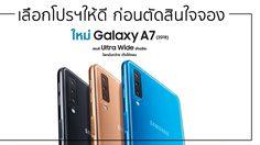 จองก่อนหมดสิทธิ์ คิดผิดอดคิดใหม่ กับโปรฯ เด็ด ของ Samsung Galaxy A7