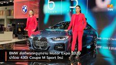BMW ส่งทัพรถหรูบุกงาน Motor Expo 2020 นำโดย 430i Coupe M Sport ใหม่