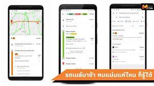 Google Maps เพิ่มฟีเจอร์ใหม่ช่วยคาดเดาเวลารถติดสำหรับรถเมล์