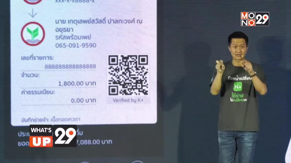 """ธนาคารกสิกรไทย พลิกโฉม K PLUS ในคอนเซ็ปต์ """"เปลี่ยนเพื่อรู้ใจขึ้น"""""""