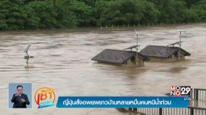 ญี่ปุ่นเร่งอพยพชาวบ้าน หลังเกิดน้ำท่วมใหญ่อีกรอบ