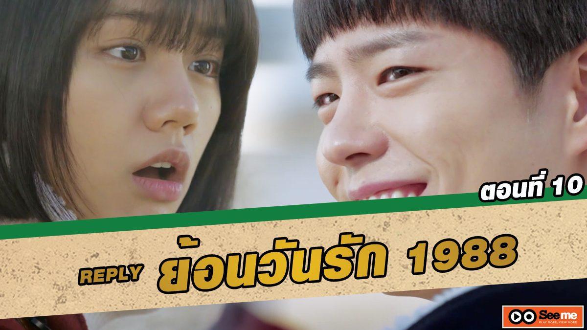 ย้อนวันรัก 1988 (Reply 1988) ตอนที่ 10 นายมันอ่อนต่อโลกรู้ไหม [THAI SUB]