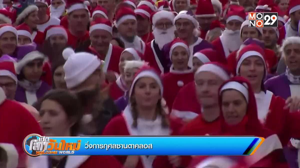 วิ่งการกุศลซานตาคลอส