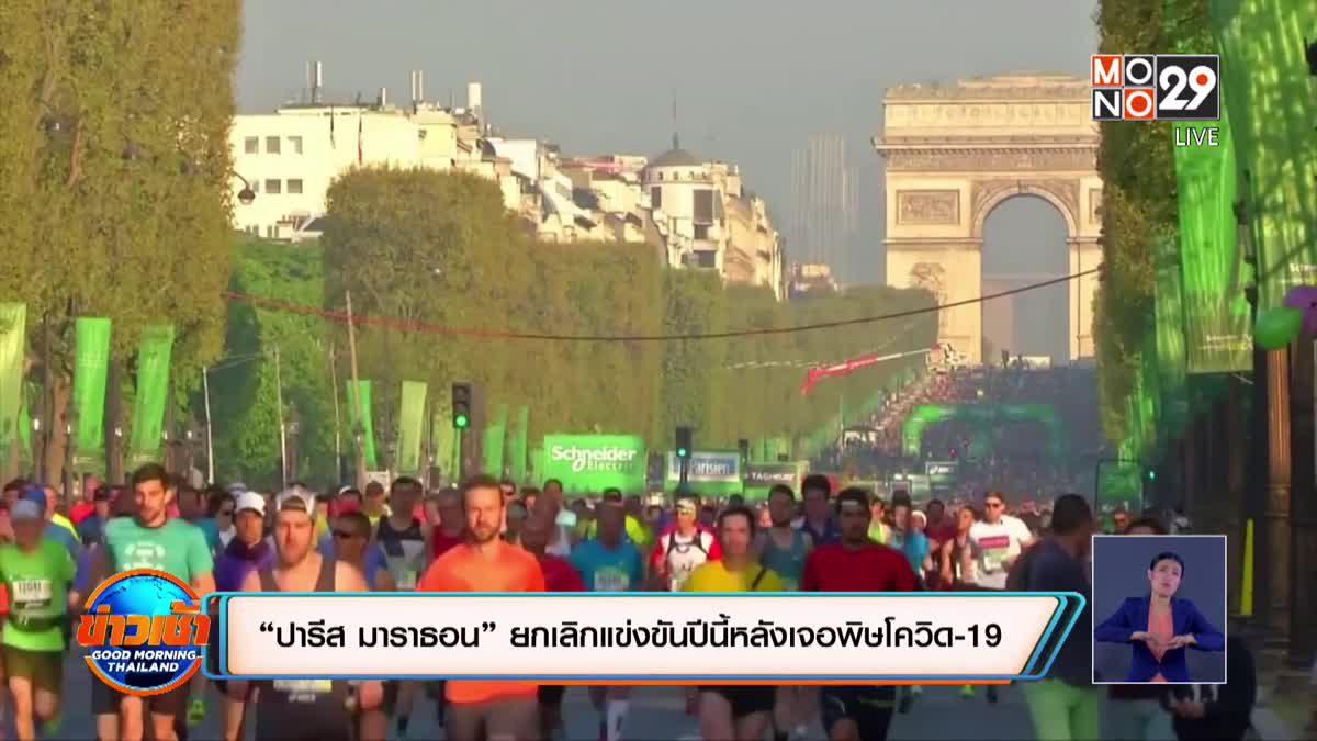 """""""ปารีส มาราธอน"""" ยกเลิกแข่งขันปีนี้หลังเจอพิษโควิด-19"""