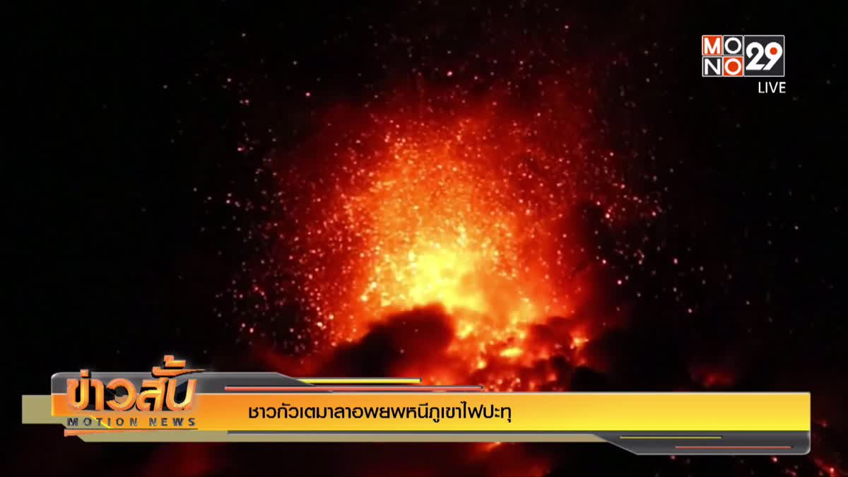 ชาวกัวเตมาลาอพยพหนีภูเขาไฟปะทุ