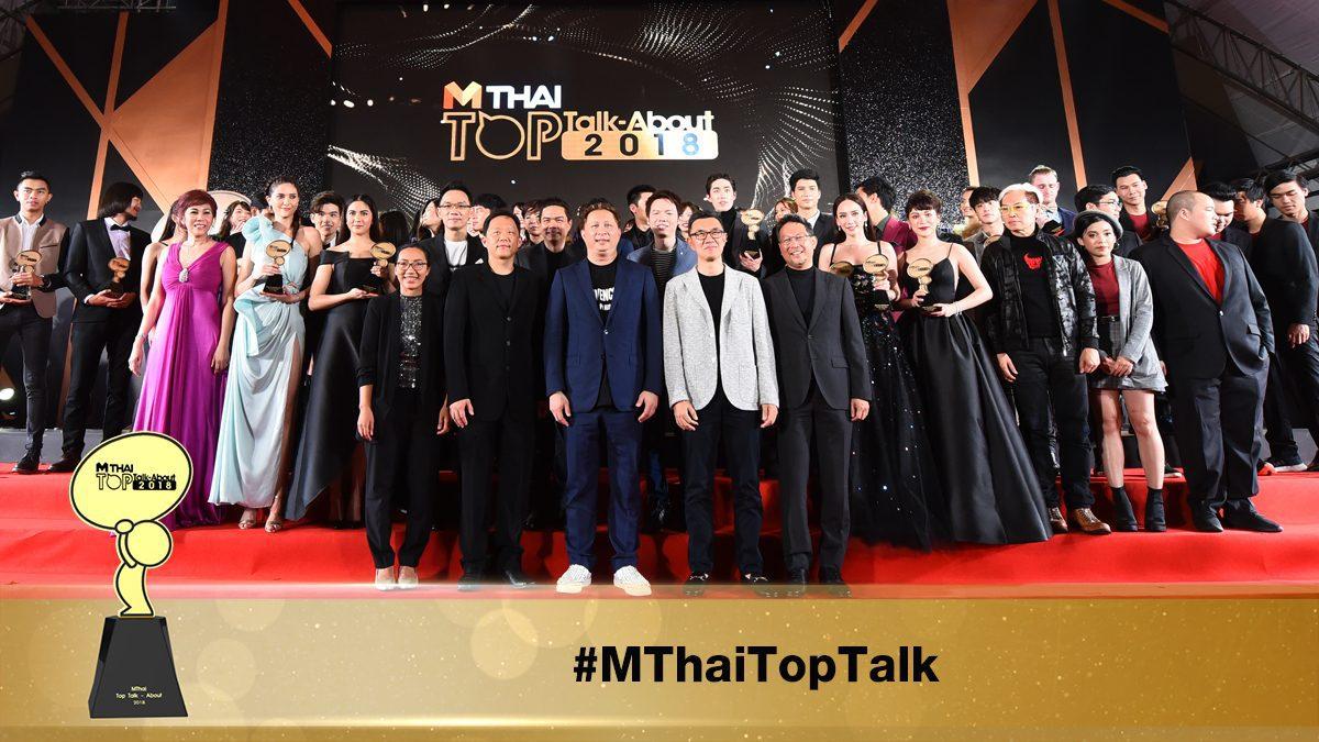 ปิดงาน MThai Top Talk-About 2018