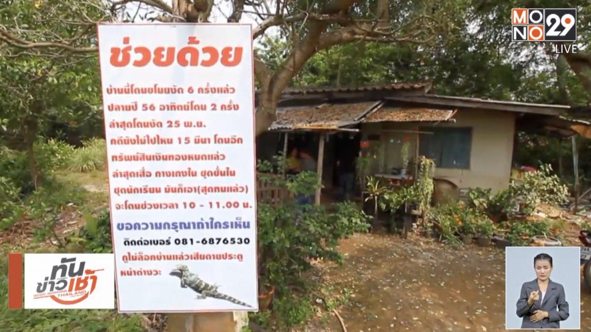 ชาวปทุมฯ ขึ้นป้ายประชดถูกโจรบุกงัดบ้าน 6 ครั้ง