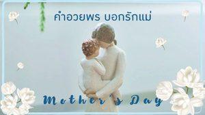 ประโยคซึ้งๆ น่ารัก คำอวยพรวันแม่ ภาษาไทย พร้อมการ์ด