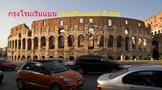 กรุงโรมเริ่มแบน รถเครื่องยนต์ ดีเซล หวังอีก 6ปี หมดไปจากประเทศ