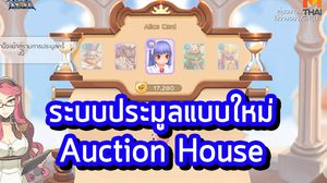 Ragnarok M อธิบายกับระบบใหม่ Auction House!!