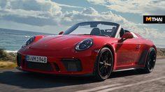 2019 Porsche 911 Speedster สปอร์ตคาร์ตัวแรงเปิดจองเเล้วที่อเมริกา