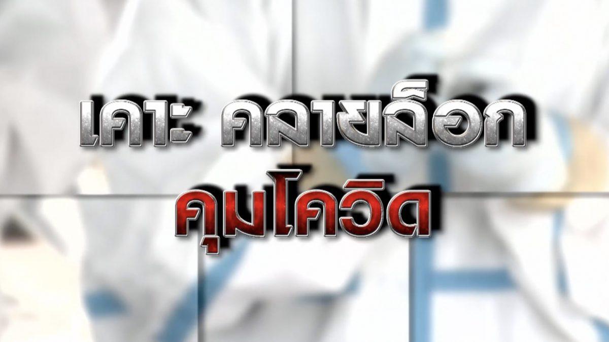 เคาะ คลายล็อก คุมโควิด 29-01-64