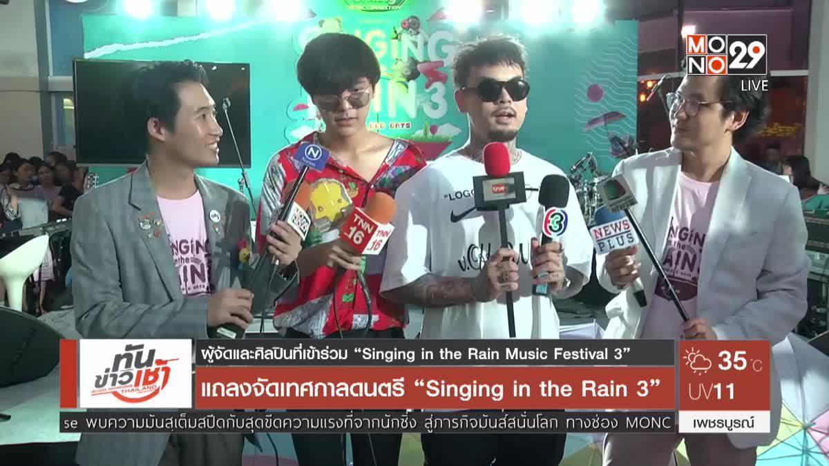 """แถลงจัดเทศกาลดนตรี """"Singing in the Rain 3"""""""
