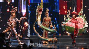 จัดอันดับ 10 ชุดประจำชาติ มิสแกรนด์ไทยแลนด์ 2020 ที่ถูกใจคนไทยมากที่สุด