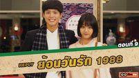 ซีรี่ส์เกาหลี ย้อนวันรัก 1988 (Reply 1988) ตอนที่ 9 แท็กกับต็อกซอน ถ่ายรูปด้วยกันสิ [THAI SUB]
