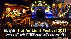 ชมงาน 'Hoi An Light Festival 2017' พร้อมสัมผัสวิถีชีวิตของเมืองฮอยอัน