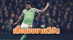 ขายดีจัด! เสื้อแข่ง ไนจีเรีย ชุดลุย ฟุตบอลโลก จำหน่ายหมดเกลี้ยงกว่า 3 ล้านตัว