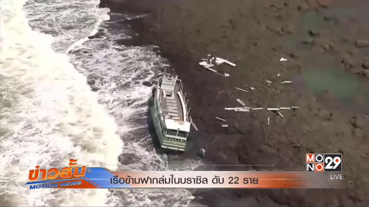 เรือข้ามฟากล่มในบราซิล ดับ 22 ราย