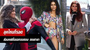 ขึ้นแท่นแฟชั่นนิสตา!! รวมลุคนอกจอของ เซนดายา ดาวรุ่งสาวมาแรงจากหนัง Spider-Man: Far From Home