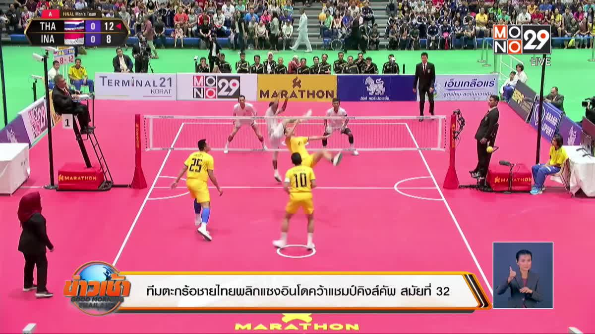 ทีมตะกร้อชายไทยพลิกแซงอินโดคว้าแชมป์คิงส์คัพ สมัยที่ 32