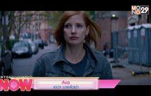 Movie Preview : Ava เอวา มาแล้วฆ่า