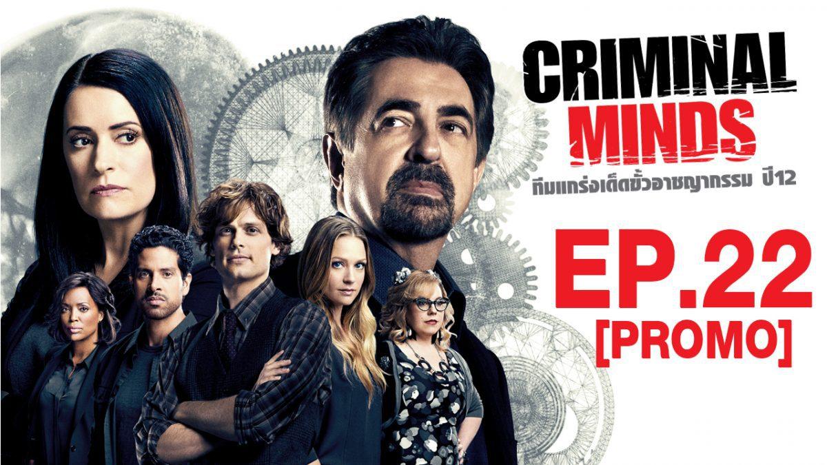 Criminal Mind ทีมแกร่งเด็ดขั้วอาชญากรรม ปี12 EP.22 [PROMO]