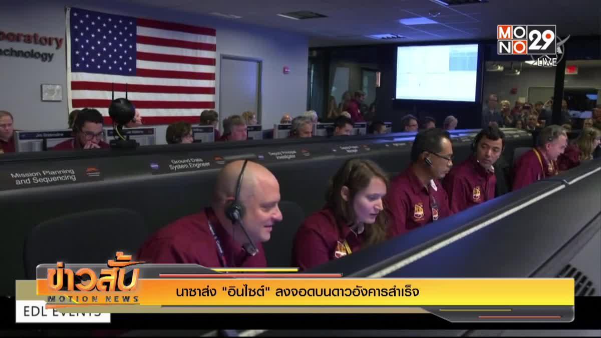 """นาซาส่ง """"อินไซต์"""" ลงจอดบนดาวอังคารสำเร็จ"""