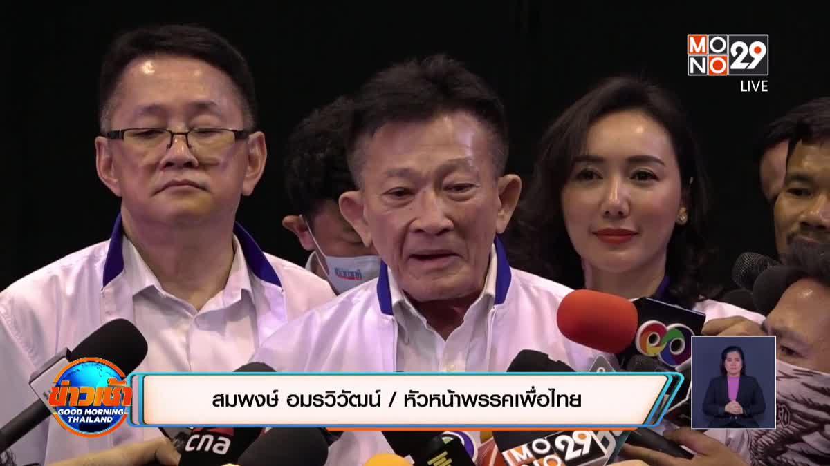 """""""สมพงษ์ อมรวิวัฒน์"""" นั่งเก้าอี้หัวหน้า """"เพื่อไทย"""" อีกสมัย"""