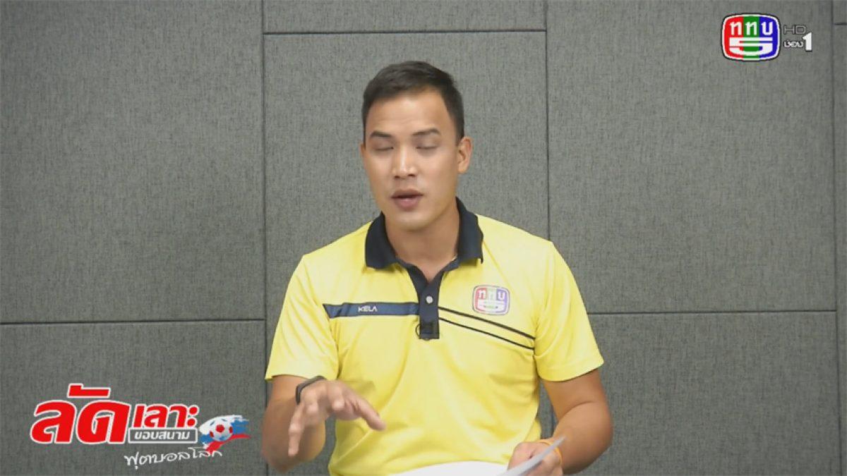 EP.26/61 ลัดเลาะขอบสนาม ร่วมเกาะกระแสคู่ชิงบอลโลกกับ World Cup Fever 2018 (Part4)