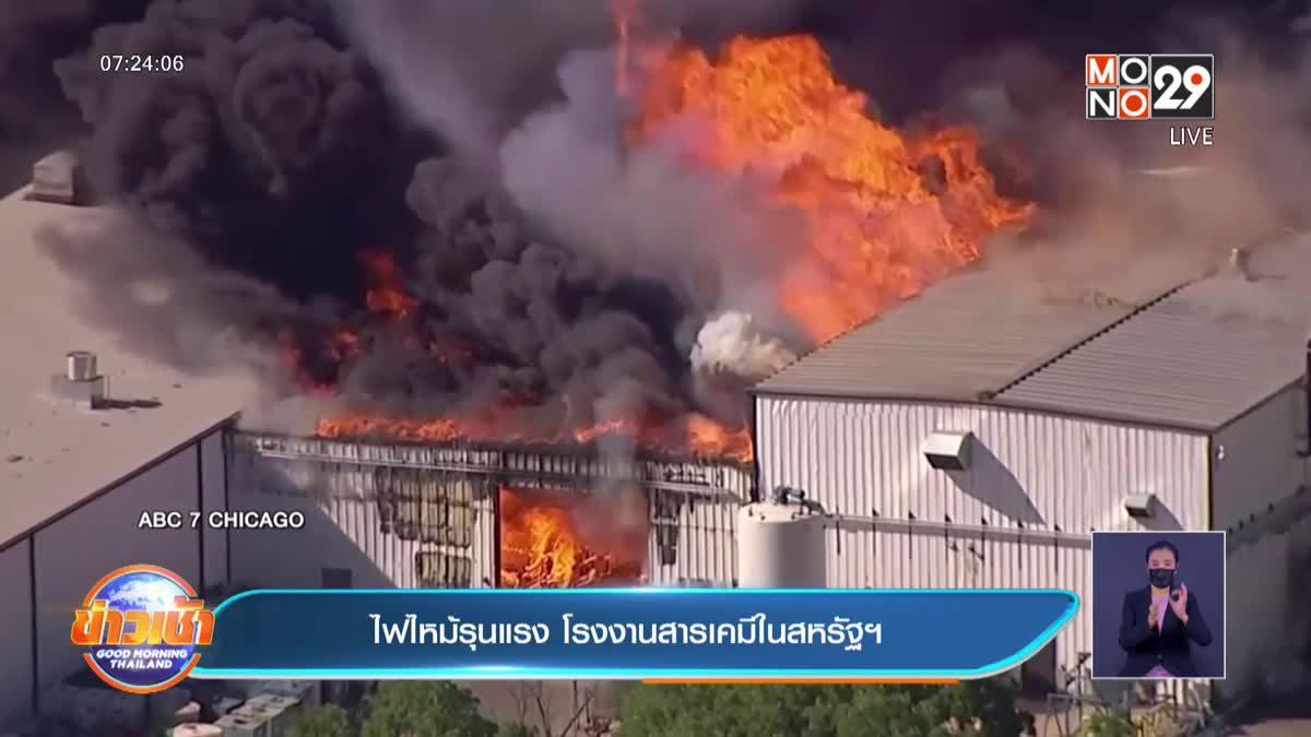 ไฟไหม้รุนแรง โรงงานสารเคมีในสหรัฐฯ