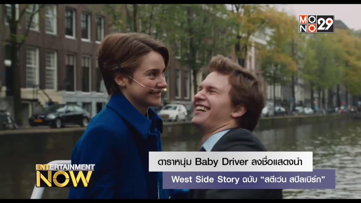"""ดาราหนุ่ม Baby Driver ลงชื่อแสดงนำ West Side Story ฉบับ """"สตีเว่น สปีลเบิร์ก"""""""