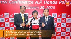 A.P. Honda มุ่งพัฒนาเครือข่ายโชว์รูมสู่ Bikers' Solution แห่งทศวรรษใหม่