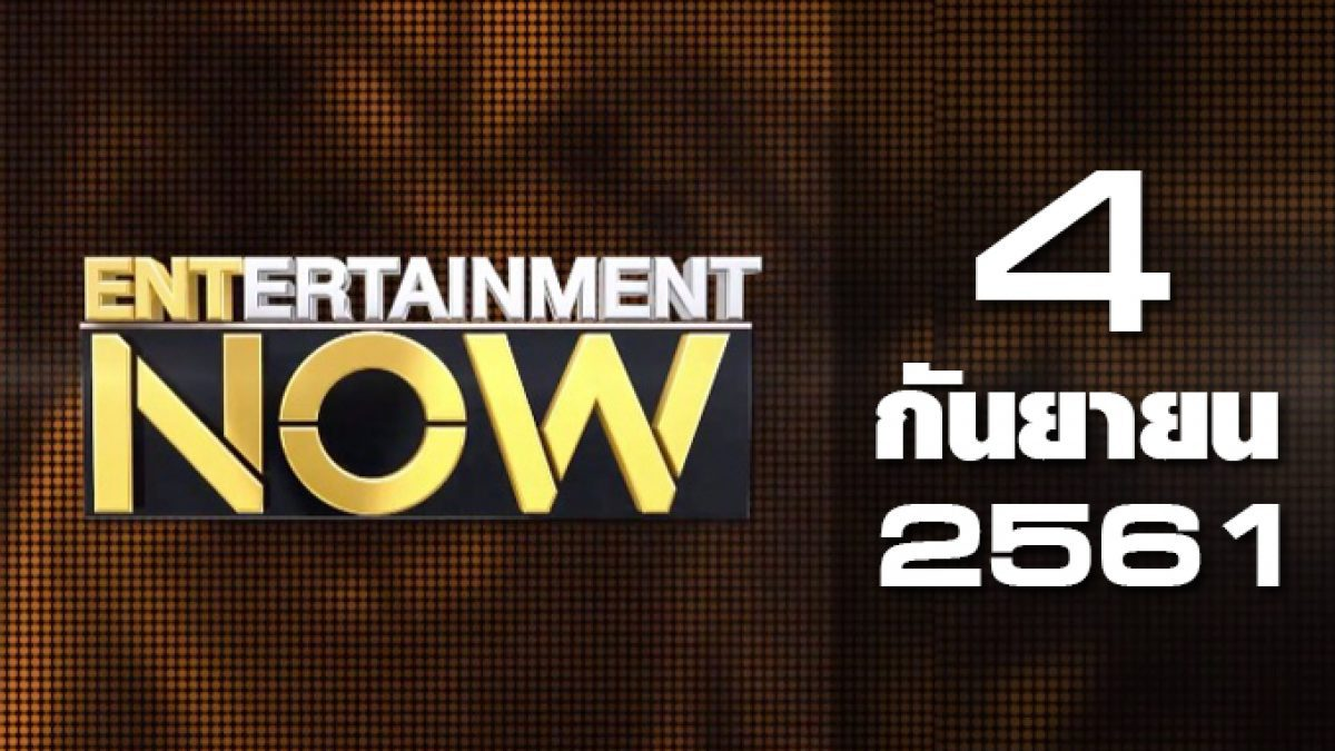 Entertainment Now Break 1 04-09-61