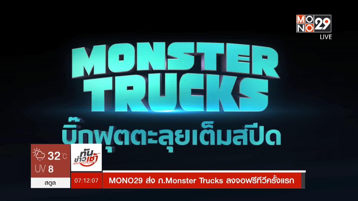 MONO29 ส่ง ภ.Monster Trucks ลงจอฟรีทีวีครั้งแรก