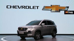 เผยโฉม Chevrolet Captiva รถอเนกประสงค์ รุ่นใหม่ราคาเริ่มต้นต่ำกว่า 1 ล้านบาท