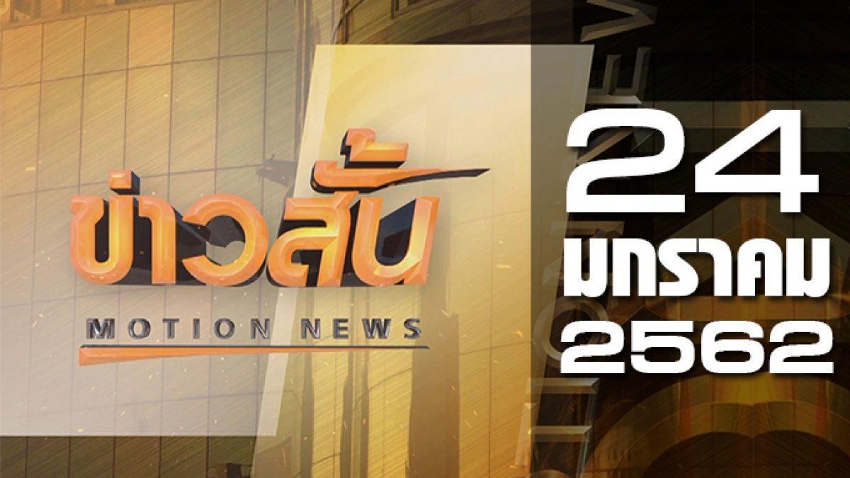 ข่าวสั้น Motion News Break 1 24-01-62