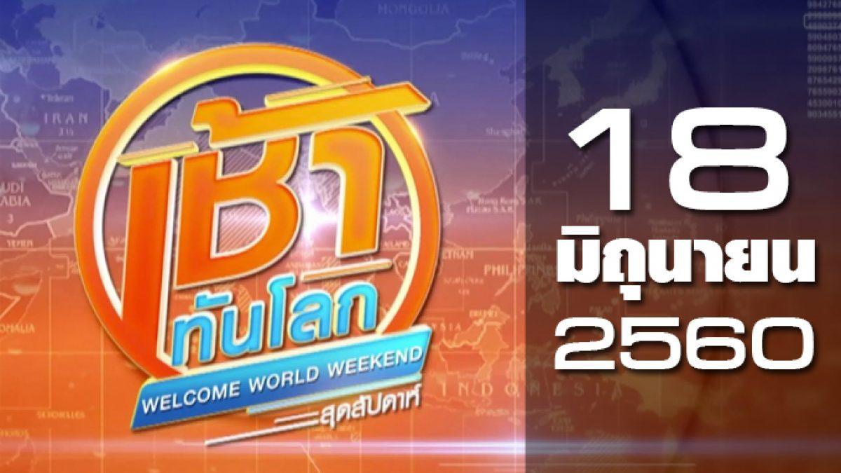 เช้าทันโลก สุดสัปดาห์ Welcome World Weekend 18-06-60