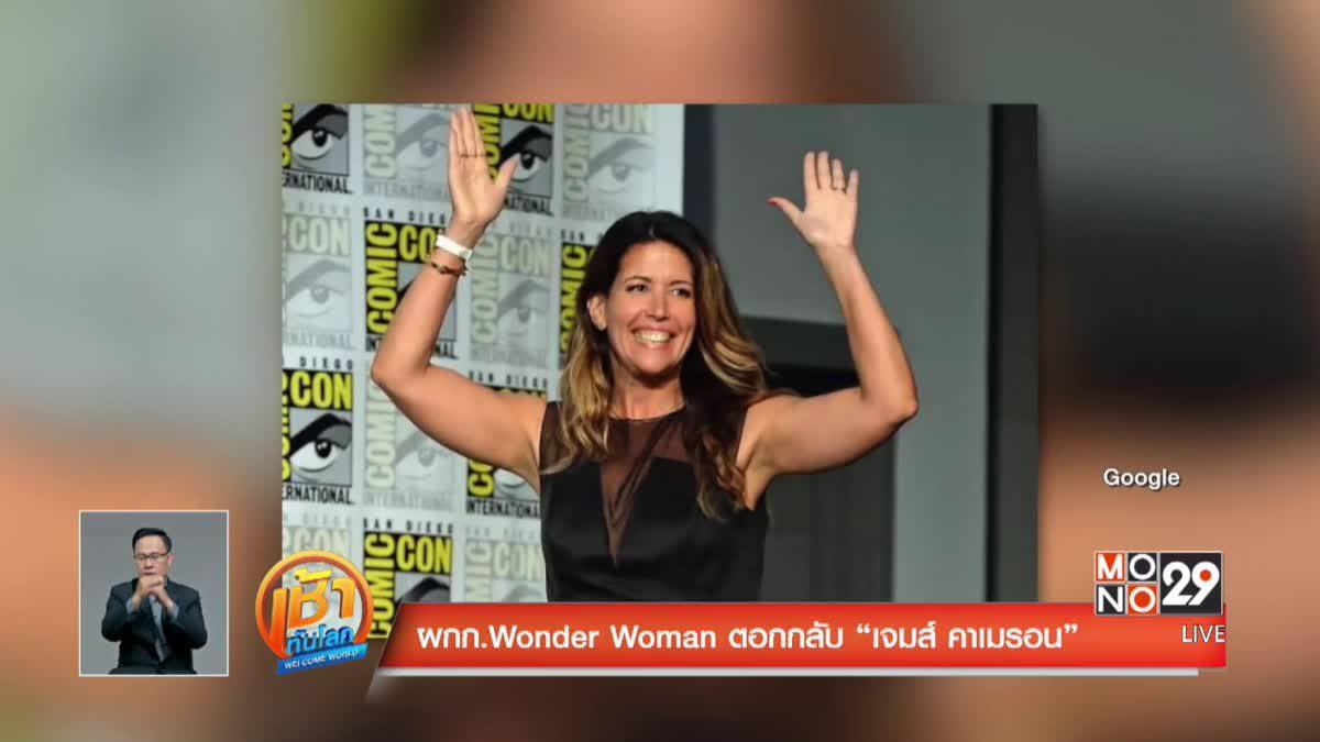 """ผกก.Wonder Woman ตอกกลับ """"เจมส์ คาเมรอน"""""""