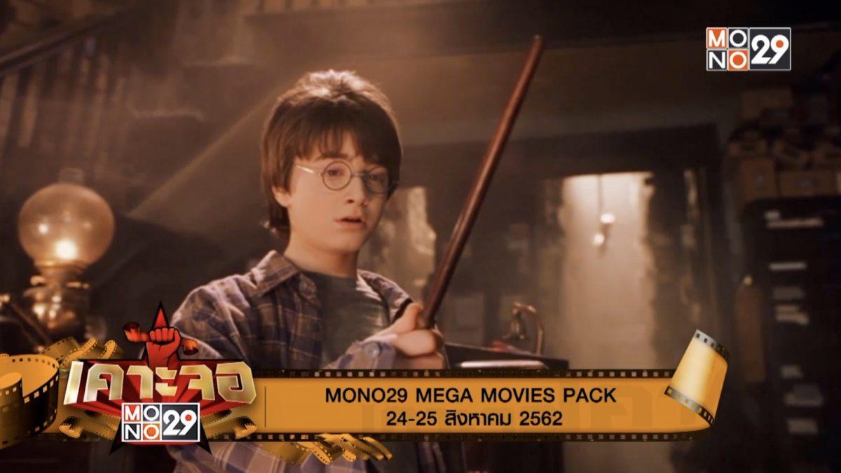 [เคาะจอ 29] MONO29 MEGA MOVIES PACK 24-25 สิงหาคม 2562 (24-08-62)