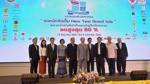 ลดราคาสินค้า สูงสุด 80% เป็นของขวัญปีใหม่ให้ประชาชน