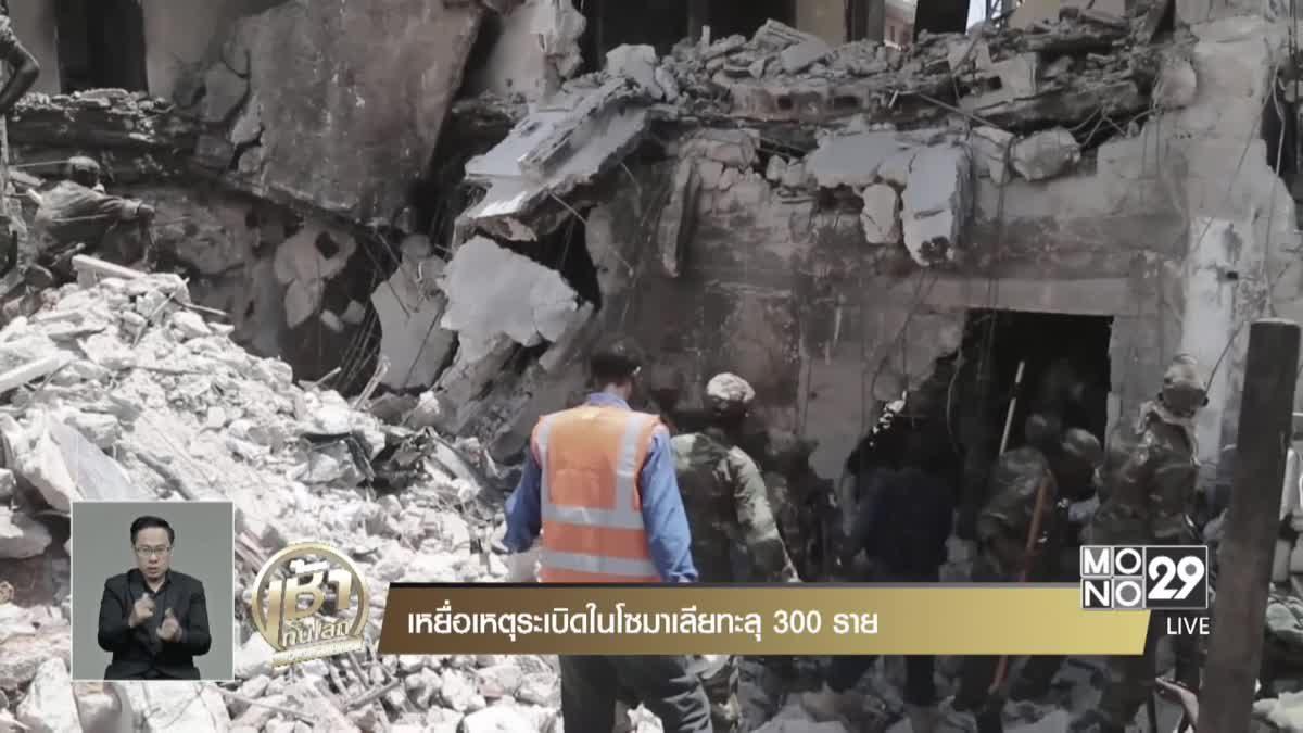 เหยื่อเหตุระเบิดในโซมาเลียทะลุ 300 ราย
