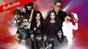 ร่วมสนุกชิงบัตรคอนเสิร์ต The Legend Music Festival 2020