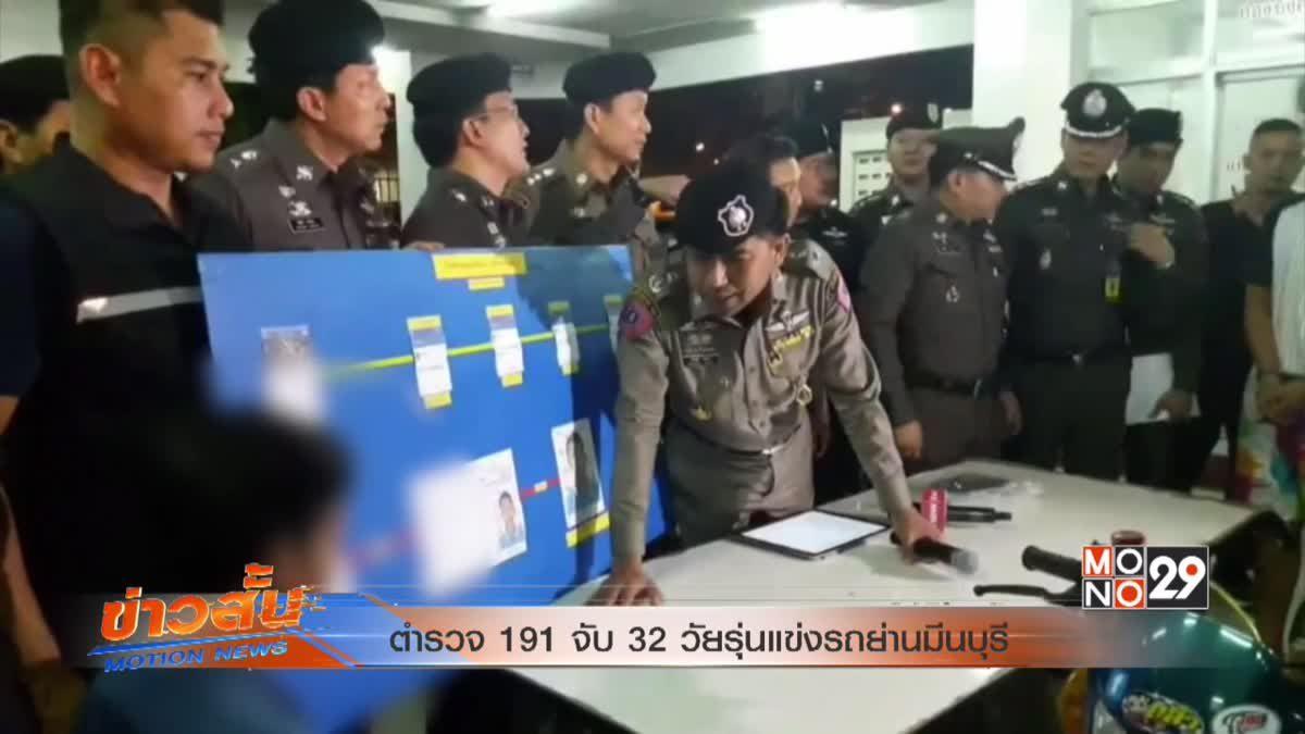ตำรวจ 191 จับ 32 วัยรุ่นแข่งรถย่านมีนบุรี