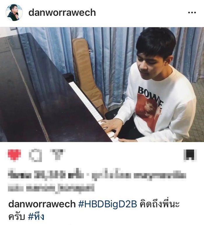 แดน ร้องเพลงอวยพรวันเกิด บิ๊ก