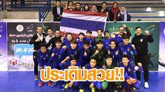 ฟุตซอลหญิงทีมชาติไทย บุกข่มขวัญ อิหร่าน ก่อนศึกชิงจ้าวเอเชียยับ 7-0