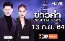 ข่าวค่ำ Nightly News 13-09-64