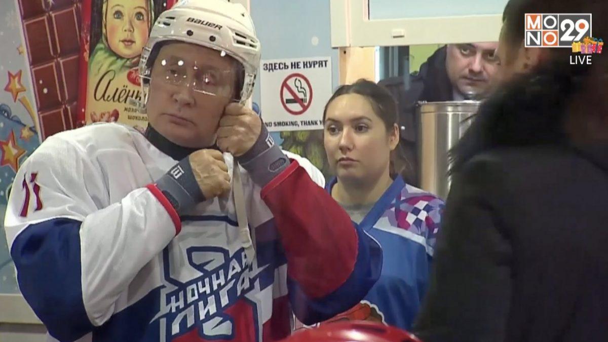 ผู้นำรัสเซียเข้าร่วมการแข่งขันฮอกกี้น้ำแข็ง