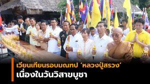 ชาวไทย-กัมพูชา ร่วมเวียนเทียนรอบมณฑปหลวงปู่สรวง เนื่องในวันวิสาขบูชา