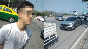 วิจารณ์ยับ!! หนุ่มขับเก๋งป้ายแดงด่ากราดคู่กรณี ซัดคนไทยชั้นต่ำ