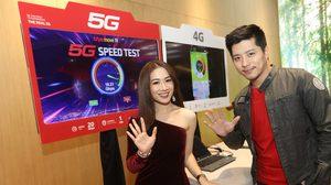 เปิดโลกใหม่! ทรูจัดเต็ม รวม 10 นวัตกรรม 5G เต็มรูปแบบ สุดล้ำ ให้คนไทยได้สัมผัสครั้งแรก @ICONSIAM